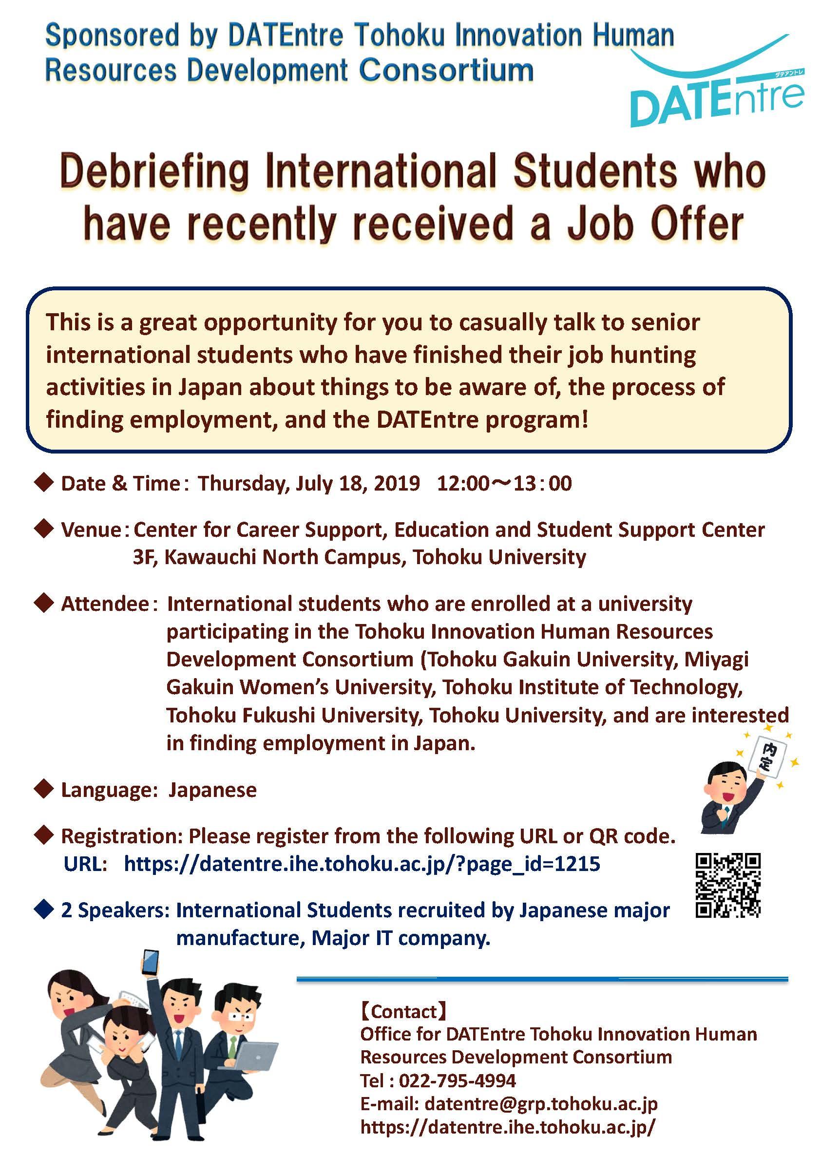 Japan international code