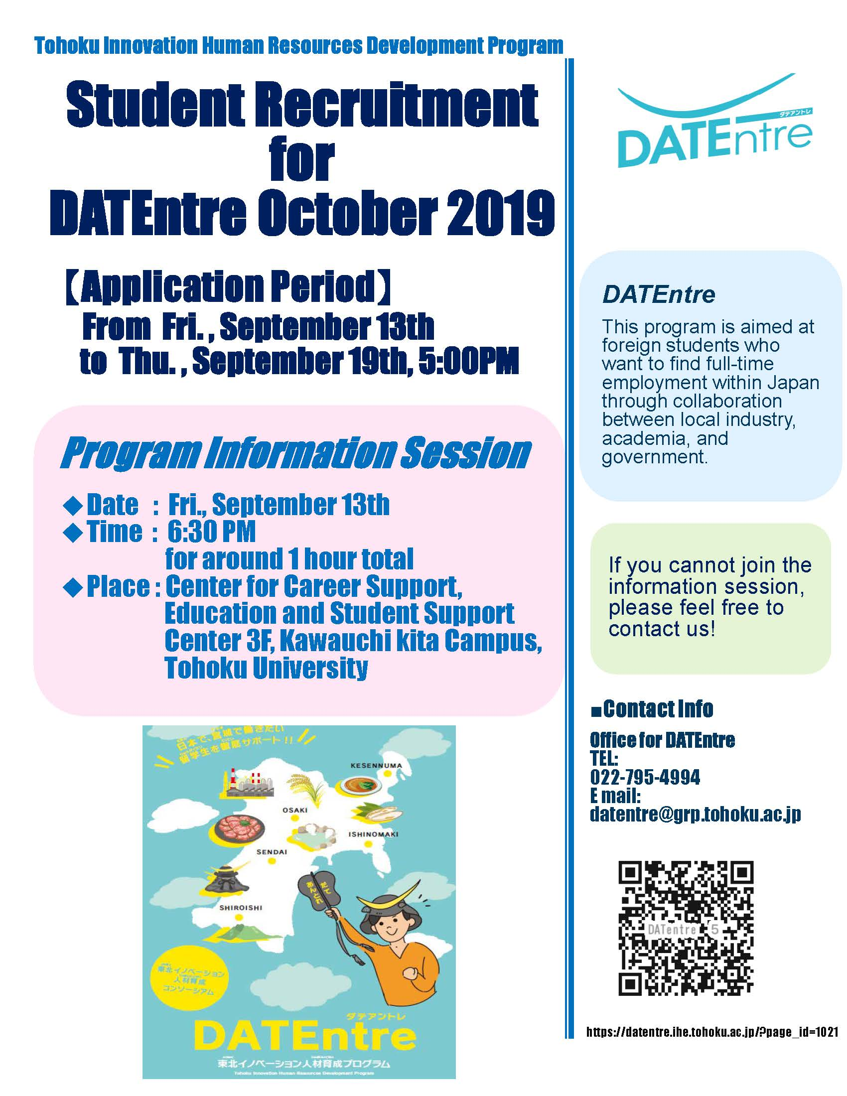 Sep  13 (Fri ) Student Recruitment for DATEntre October 2019