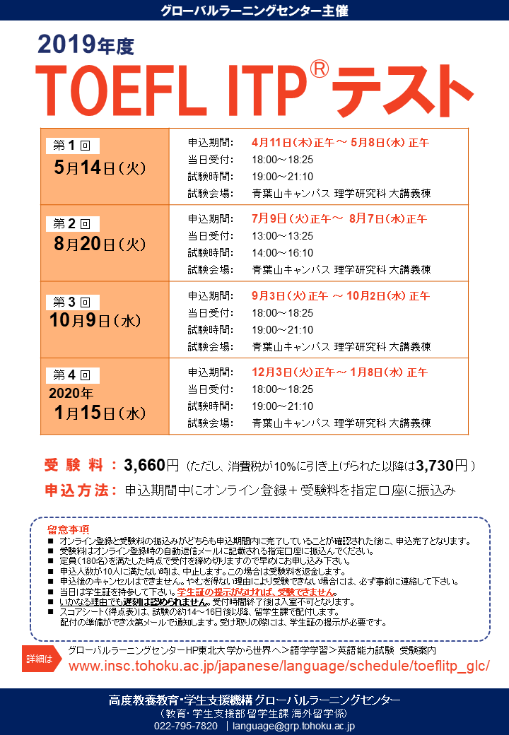 Toefl オンライン 受験